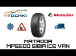 Зимняя шина Matador MPS500 Sibir Ice Van