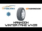 Зимняя шина Hankook Winter i*Pike W409