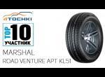 Летняя шина Marshal Road Venture APT KL51