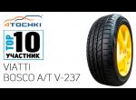 Летняя шина Viatti Bosco A/T V-237