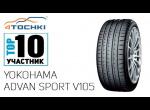 Летняя шина Yokohama ADVAN Sport V105