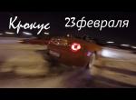 День Защитника Отечества на Крокусе!) Дрифт BMW Z4 Chevrolet Corvette