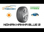Летняя шина Nokian Hakka Blue 2