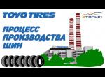 Производство шин Toyo