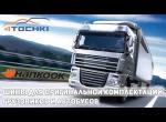 Hankook - шины для оригинальной комплектации грузовиков и автобусов
