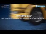 Технология Infinicoli в грузовых шинах Michelin
